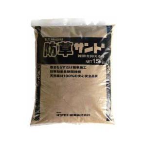 雑草を抑える砂  防草サンド (15kg)  (10袋セット) マツモト産業|gaten-ichiba
