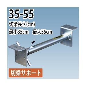 切梁ジャッキ 切梁サポート 35-55 ホーシン|gaten-ichiba