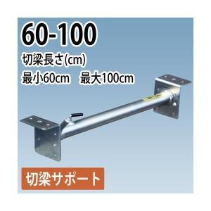 切梁ジャッキ 切梁サポート 60-100 ホーシン|gaten-ichiba