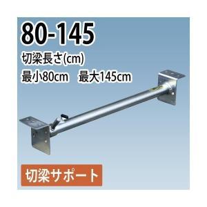 切梁ジャッキ 切梁サポート 80-145 ホーシン|gaten-ichiba