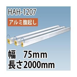 アルミ腹起し HAH-1207 (幅75mm 長さ2000mm)  ホーシン|gaten-ichiba