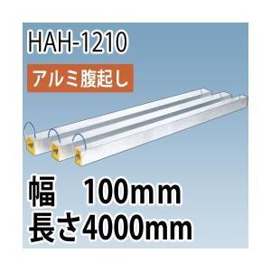 アルミ腹起し HAH-1210 (幅100mm 長さ4000mm)  ホーシン|gaten-ichiba