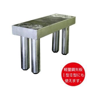 アルミ矢板 打込工具 ホーシン|gaten-ichiba