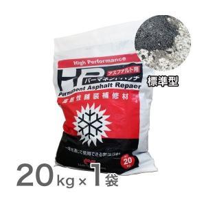 アスファルト補修材 全天候型常温合材 HPパーマネントパッチ(開粒型)20kg