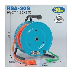 電工ドラム 延長コード型ドラム(びっくリール)屋内型 RSA-30S 30m(3m+27m)アース無...