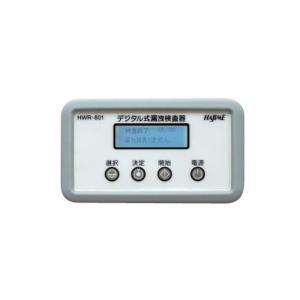 ハジメ デジタル式漏洩検査器 ビックリくん4 HWR-801