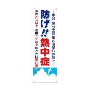 熱中症対策 たれ幕 防げ!!熱中症 CN1051 つくし工房...