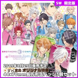 Switch BROTHERS CONFLICT Precious Baby 限定版 びっく宝島特典付 新品 発売中|gatkrjm