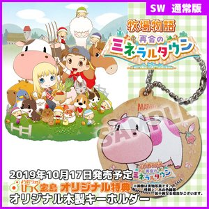 Switch 牧場物語 再会のミネラルタウン びっく宝島特典付 新品 発売中