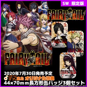 Switch  FAIRY TAIL TAIL GUILD BOX びっく宝島特典付 新品 予約 発売日前日出荷|gatkrjm