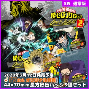 Switch 僕のヒーローアカデミア One's Justice2 びっく宝島特典付 新品 予約 発売日前日出荷|gatkrjm