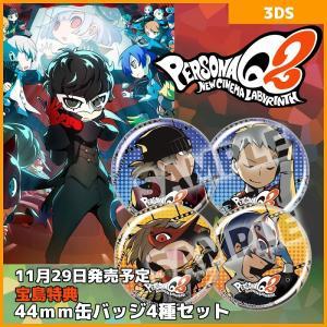 3DS ペルソナQ2 ニュー シネマ ラビリンス 宝島特典付 新品 発売中|gatkrjm