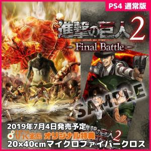 PS4 進撃の巨人2 -Final Battle- 通常版 びっく宝島特典付 新品 予約 発売日前日出荷|gatkrjm