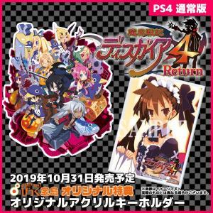 PS4 魔界戦記ディスガイア4 Return びっく宝島特典付 新品 発売中|gatkrjm