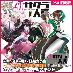 PS4 新サクラ大戦 初回限定版 びっく宝島特典付 新品 予約 発売日前日出荷|gatkrjm