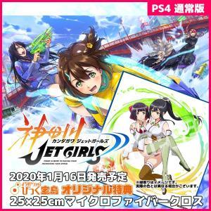 PS4 神田川JET GIRLS 通常版 びっく宝島特典付 新品 発売中|gatkrjm