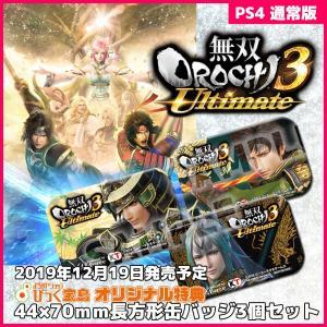 PS4 無双OROCHI3 Ultimate びっく宝島特典付 新品 発売中|gatkrjm