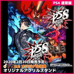 PS4 ペルソナ5 スクランブル ザ ファントム ストライカーズ びっく宝島特典付 新品 販売中|gatkrjm