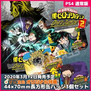 PS4 僕のヒーローアカデミア One's Justice2 びっく宝島特典付 新品 予約 発売日前日出荷|gatkrjm