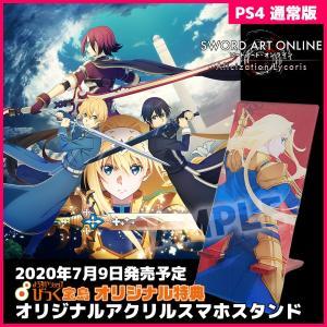 PS4  ソードアート・オンライン アリシゼーション リコリス びっく宝島特典付 新品 予約 発売日...
