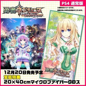 PS4 勇者ネプテューヌ 通常版 宝島特典付 新品 販売中|gatkrjm