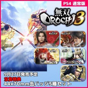 PS4 無双OROCHI3 通常版 宝島特典付 新品 発売中|gatkrjm