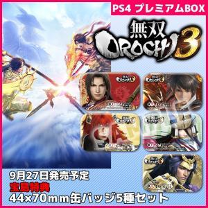PS4 無双OROCHI3 プレミアムボックス 宝島特典付 新品 発売中|gatkrjm