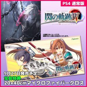 PS4 英雄伝説 閃の軌跡4 通常版 宝島特典付 新品 発売中|gatkrjm