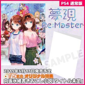 PS4 夢現Re:Master 書きおこし小説付き びっく宝島特典付 新品 予約 発売日前日出荷|gatkrjm