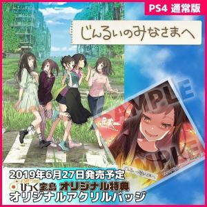 PS4 じんるいのみなさまへ びっく宝島特典付 新品 予約 発売日前日出荷|gatkrjm