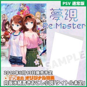 PSV 夢現Re:Master 書きおこし小説付き びっく宝島特典付 新品 発売中|gatkrjm