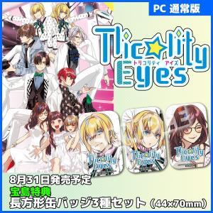 PC Win Tlicolity Eyes Vol.3 通常版 宝島特典付 新品 発売中|gatkrjm