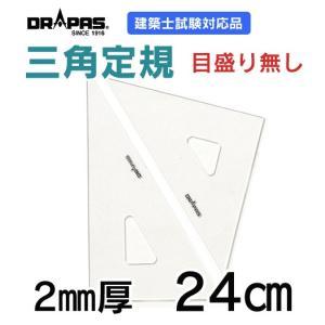 DRAPAS 三角定規 目盛なし 2mm厚 24cm 13-023(2枚1組)|gazai-yh