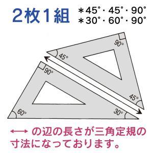 DRAPAS 三角定規 目盛なし 2mm厚 24cm 13-023(2枚1組)|gazai-yh|03