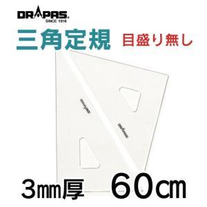 DRAPAS 三角定規 目盛なし 3mm厚 60cm 13-037(2枚1組)|gazai-yh