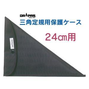DRAPAS 三角定規用保護ケース 24cm用 13-825 gazai-yh
