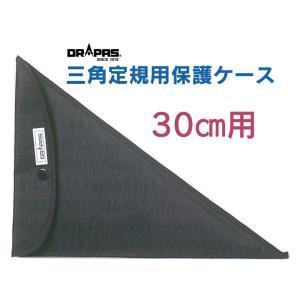 DRAPAS 三角定規用保護ケース 30cm用 13-831 gazai-yh