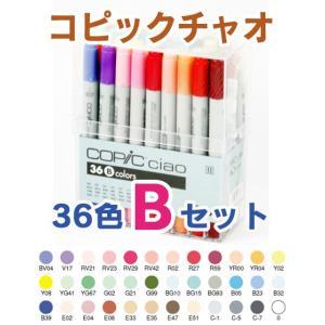 Too コピックチャオ 36色 Bセット|gazai-yh