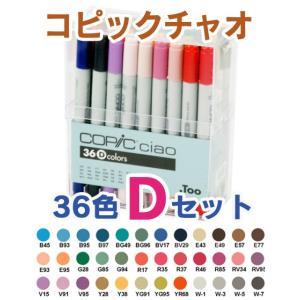 Too コピックチャオ 36色 Dセット|gazai-yh