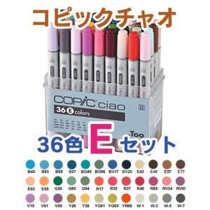 Too コピックチャオ 36色 Eセット|gazai-yh