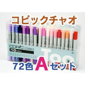 Too コピックチャオ 72色 Aセット|gazai-yh