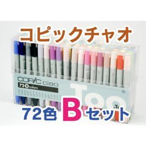 Too コピックチャオ 72色 Bセット|gazai-yh