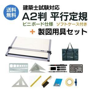 建築士試験対応 A2平行定規(ビニボード製図板)ソフトケース付+製図用具セット|gazai-yh