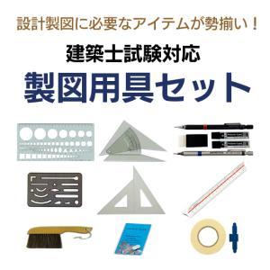 DRAPAS 建築士試験対応 製図用具セット|gazai-yh