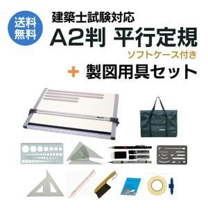 DRAPAS 建築士試験対応 A2平行定規 ドラパスボード DXM-601(マグネット仕様/ソフトケース付き)+製図用具セット No.09007|gazai-yh