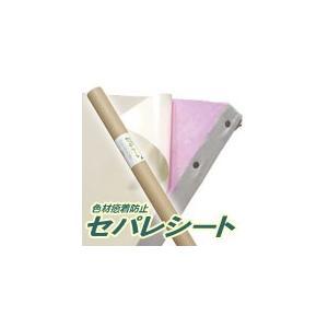 色材癒着防止セパレシート10m 楽屋オリジナル