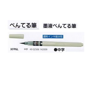 筆ペン墨液 XFP6L 中字 ぺんてる メール便発送...