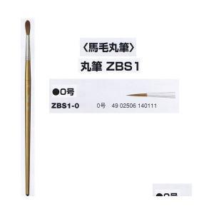 水彩用丸筆 ZBS1-0 馬毛 0号 ぺんてる メール便発送|gazaiya