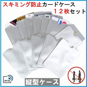 スキミング防止 カードケース 海外旅行 便利グッズ 防磁 電磁波保護 12枚セット