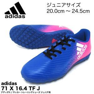 adidas アディダス ジュニア用 サッカー トレーニングシューズ BB5725 71 エックス 16.4TF J BLUE BLAST ブルーブラスト(メール便不可)|gb-int